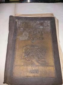 1935年  广西一览    (散开不全)
