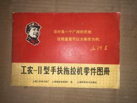 工农-11型手扶拖拉机零件图册  带林题