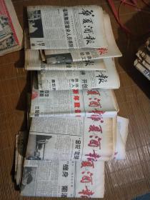 1997年 白酒啤酒果酒酒精酿酒类老报纸~华夏酒报~1997年7月~1998年8月 合计127张合售 568~576  578~584  586~598  600~~602  605~~685  687~~700  九届全国人大一次会议胜利闭幕 十五大 香港回归等内容