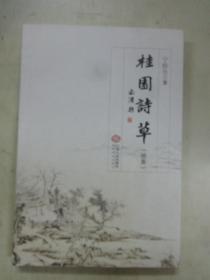 桂圆诗草(续集)
