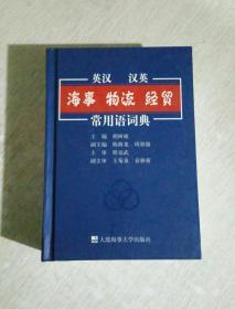 英汉 汉英 海事 物流 经贸 常用语词典