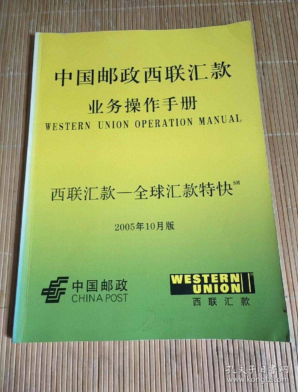 中国邮政西联汇款视频操作手册v邮政的步骤业务教程图片