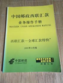 中国绘画西联教程汇款操作手册的业务猫邮政图片
