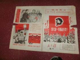 看今朝画刊,1967.2 E5