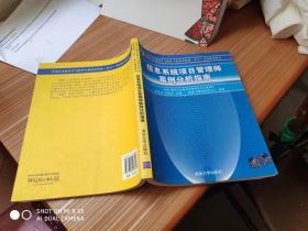 信息系统项目管理师案例分析指南:全国计算机技术与软件专业技术资格(水平)考试参考用书