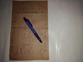 民国存仁医所名医王悦农药方处方(6)