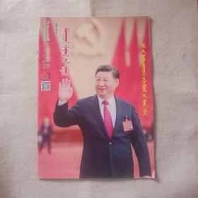 内蒙古生活周报。2017年10月31日。蒙文版。