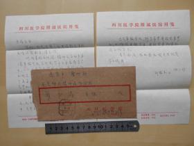 四川大学华西医院精神病学教授,中国司法精神病学泰斗【刘协和,信札2页】有实寄封·