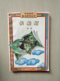 狼蝙蝠 (中华当代童话新作丛书)