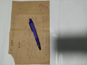 民国存仁医所名医王悦农药方处方(7)
