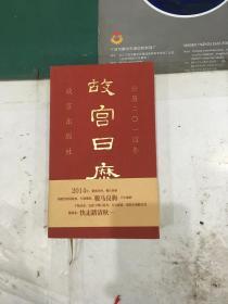 故宫日历2014(一版一印,品好带腰封!非定制!本店最后一本!包邮!)