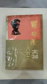 """《罗瑞卿大将》(这本""""十大将传记丛书"""",有多幅历史照片,记录了罗瑞卿将军的革命战斗生涯)"""