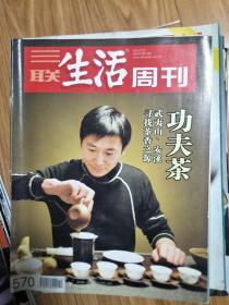 《三联生活周刊》201003,图文并茂(功夫茶:武夷山、安溪寻找茶香之源专题!)