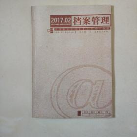《档案管理》(双月刊)2017年第2期 总第225期(中国档案学档案事业类核心期刊)