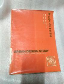 深圳城市规划研究报告