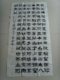 綦希琨:书法:岳飞《满江红》《綦希琨书法集》