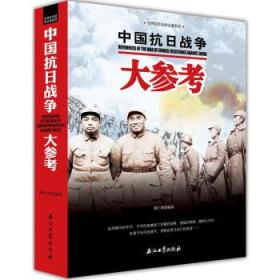 中国抗日战争大参考/世界百年战争全景系列 正版 蔡仁照 9787518306176