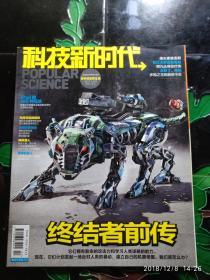 科技新时代2011.2