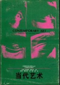 外国现代美术理论丛书・当代艺术
