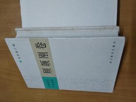 中國現代學術經典:顧頡剛卷(包郵)含漢代學術史略、古史辨第一冊自序、孟姜女故事的轉變等代表著述