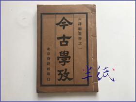 廖平 今古学考二卷 线装一册全 民国17年初版