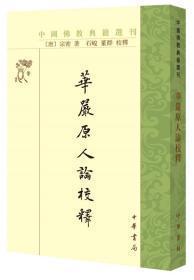 华严原人论校释--中国佛教典籍选刊(竖排繁体)