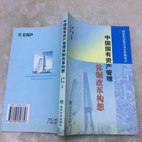 中国国有资产管理体制改革构想