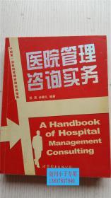 医院管理咨询实务 张英 余健儿  主编 世界图书出版公司 9787506274579
