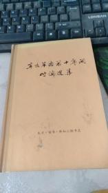 辛亥革命前十年间时论选集 第一卷(下册)