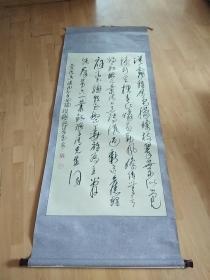 鄂州 胡学玉 长条巨幅书法