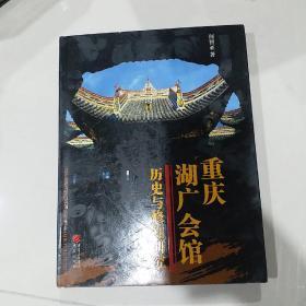 重庆湖广会馆:历史与修复研究