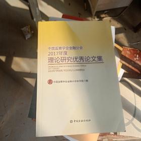 中国监察学会金融分会2017年度理论研讨优秀论文集