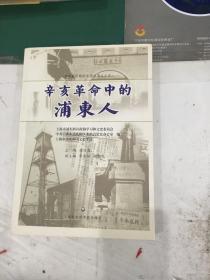 辛亥革命中的浦东人(有10个编辑签名)