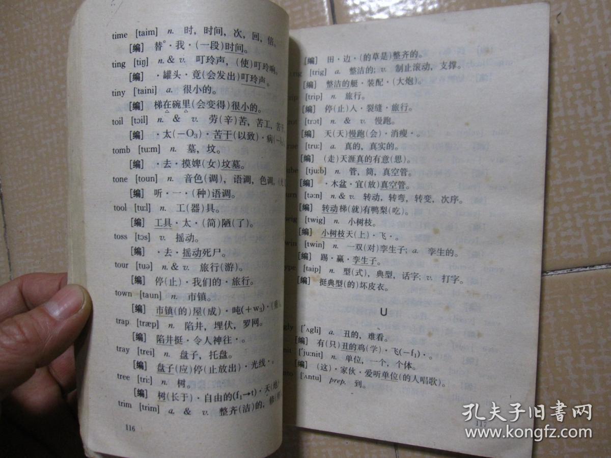 单词记忆:字母编码记忆法_单词记忆_沪江英语