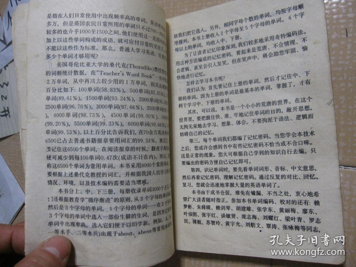 高效英语单词编码记忆法_湖南师范大学图书馆