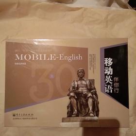 移动英语伴你行,30天给你一口流利纯正的英语