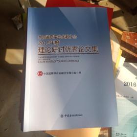 中国监察学会金融分会2015年度理论研讨优秀论文集