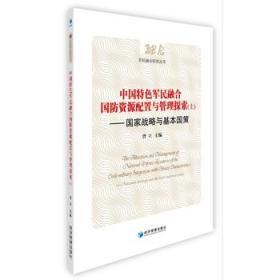 中国特色军民融合国防资源配置与管理探索--国家战略与基本国策(上下)/军民融合研究丛 正版 曾立 9787509649206