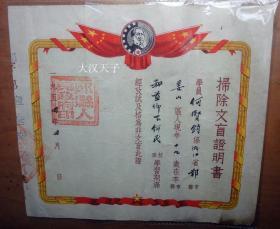 1954年鄞县扫除文盲证明书带毛像