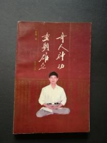 奇人神功童朝雄(童朝雄签赠钤印)