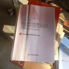 中国监察学会金融分会2016年度理论研讨优秀论文集