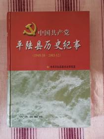 中国共产党平陆县历史纪事1949.10~2003.12