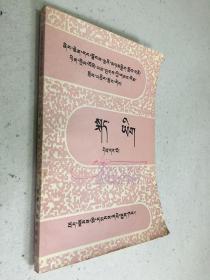 五省区协作教材全日制小学课本 语文 第一册(藏文版)