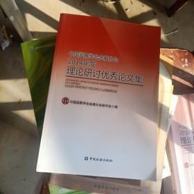 中国监察学会金融分会2014年度理论优秀论文集