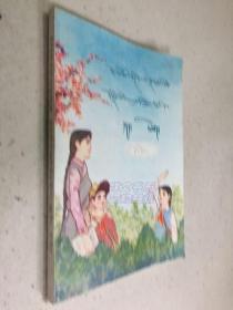 五省区协作教材全日制小学课本 语文 第四册(藏文版)