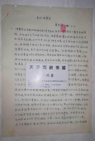穆旦(查良铮)手稿原件:关于陈曼宜(16开5页) 附赠全套手稿复印件