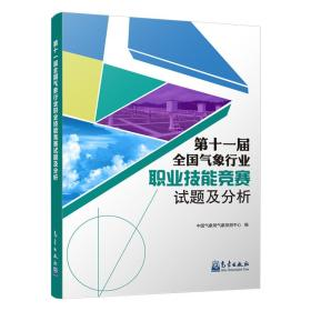 第十一届全国气象行业职业技能竞赛试题及分析