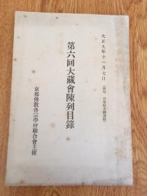 1920年日本出版《第六回大藏会陈列目录》,日本京都府立图书馆展出珍藏宗教古籍目录