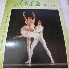 人民画报.1985.10