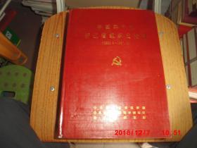 中国共产党广东省浙江省组织史 (1922.4--1987.12)